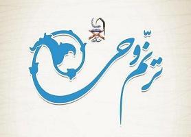 رخداد بزرگ قرآنی ترنم وحی برگزار می شود