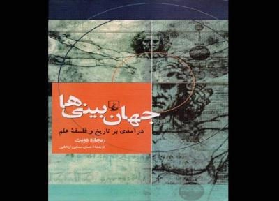 جهان بینی ها؛ درآمدی بر تاریخ و فلسفه علم منتشر شد