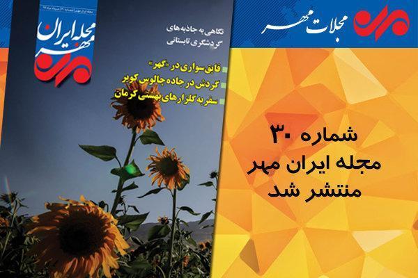 شماره 30 مجله ایران مهر منتشر شد