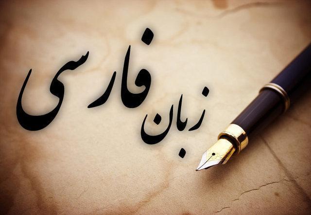 زبان فارسی میراثی گرانبها و سرمایه ای گرانسنگ برای بشریت است