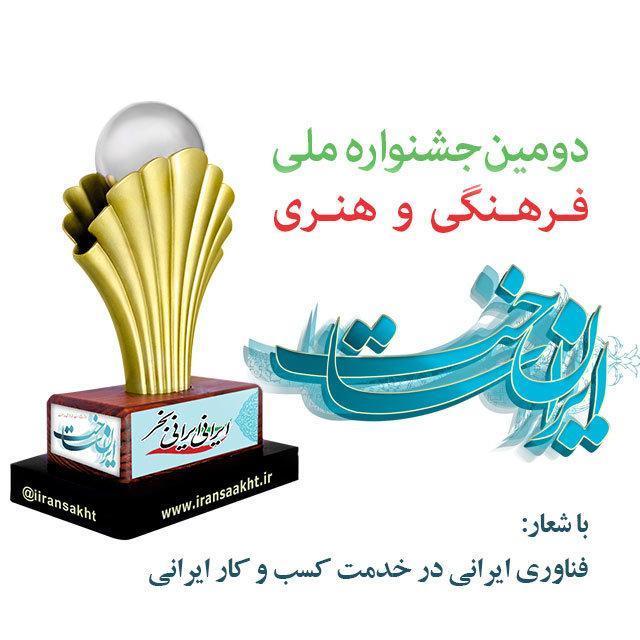 مهلت ارسال آثار به جشنواره ایران ساخت تمدید شد