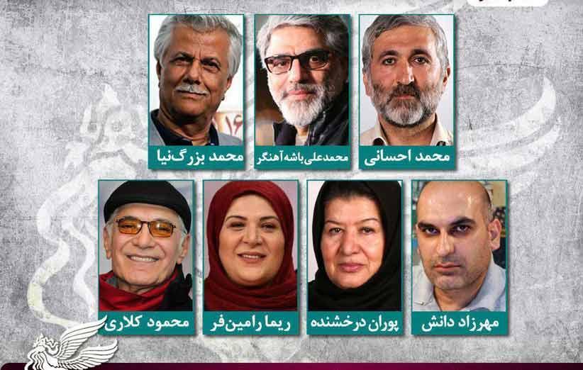 اعلام داوران بخش سودای سیمرغ و نگاه نو سی و هفتمین جشنواره فیلم فجر