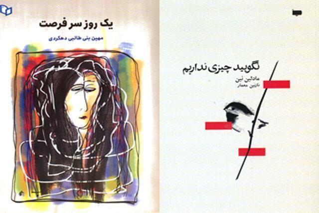 انتشار یک رمان خارجی و یک داستان بلند ایرانی