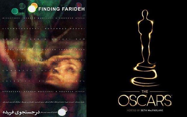 واکنش انجمن مستندسازان به انتخاب اسکاری سینمای ایران