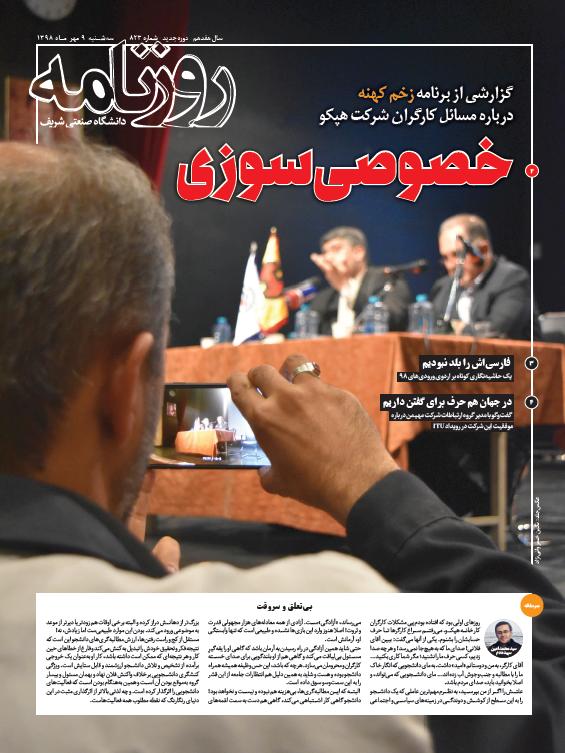 خصوصی سوزی! ، شماره 23 تشریه دانشجویی روزنامه شریف منتشر شد