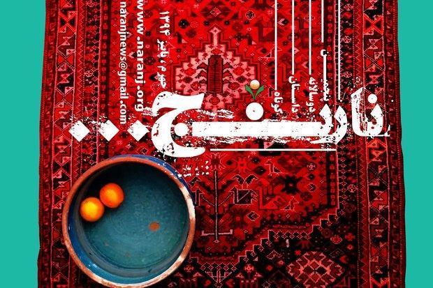 1312 اثر به دوسالانه ادبی نارنج رسید