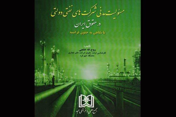 مسئولیت مدنی شرکت های نفتی دولتی در حقوق ایران منتشر شد