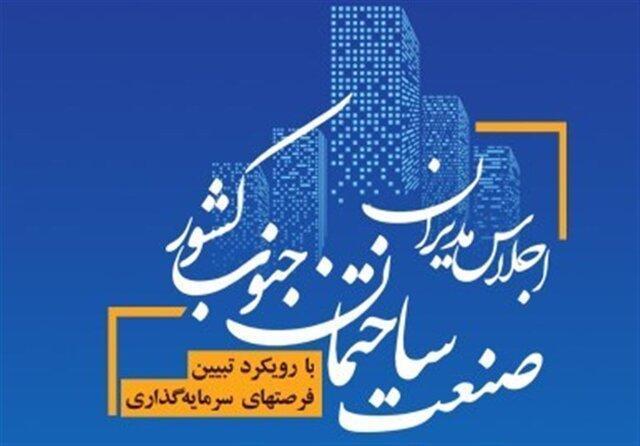برگزاری نخستین اجلاس مدیران صنعت ساختمان جنوب کشور در شیراز