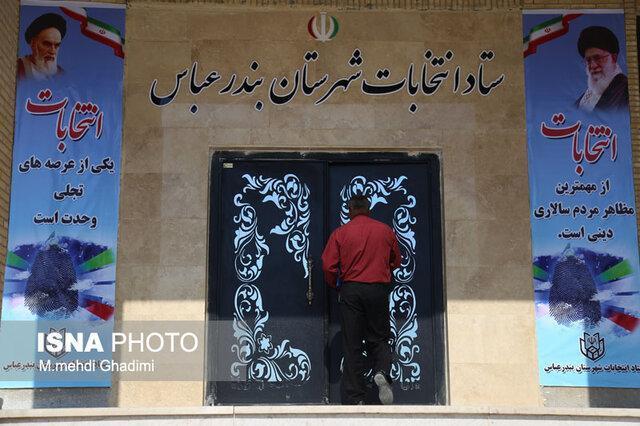 گزارش خبرنگاران از آخرین روز ثبت نام داوطلبین نمایندگی مجلس در هرمزگان