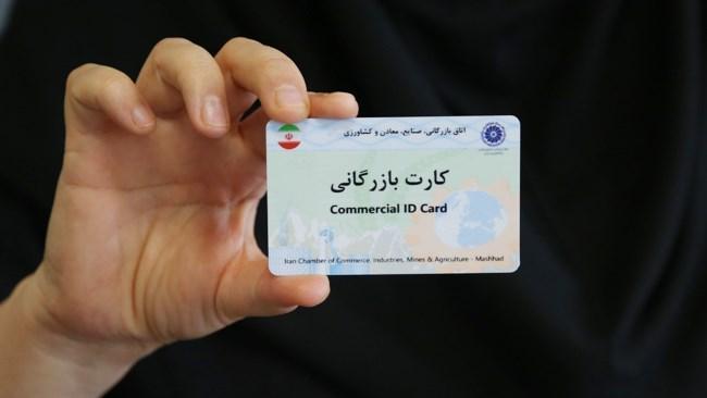 موافقت وزارت صمت با تمدید اتوماتیک کارت های بازرگانی تا 29 فروردین 1399