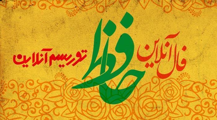 فال آنلاین دیوان حافظ چهارشنبه 14 اسفند ماه 98