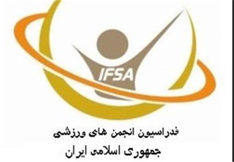 بازتاب برگزاری مسابقات آنلاین کیک بوکسینگ واکو ایران در سایت شورای المپیک آسیا