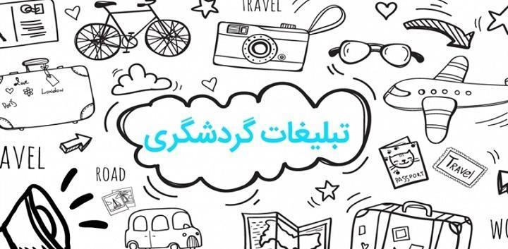 تبلیغات هدفمند بر اساس شناخت سلیقه مخاطبان گردشگری