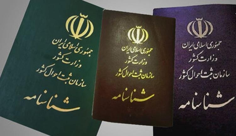 تیر ماه زمان اخذ شناسنامه فرزندان مادران ایرانی دارای همسر خارجی