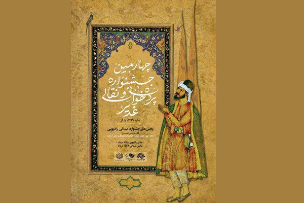 انتشار فراخوان چهارمین جشنواره نقالی و پرده خوانی نقالان علوی