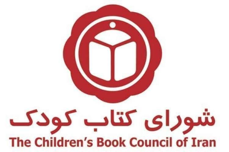 برگزیدگان شورای کتاب کودک معرفی شدند