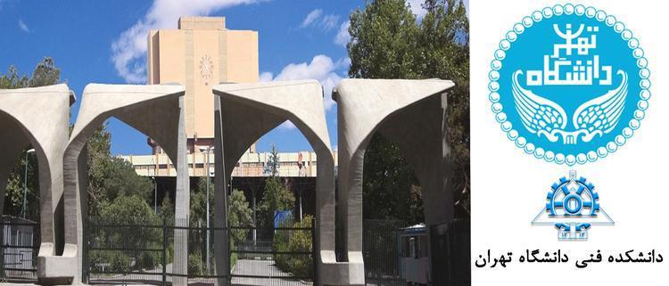 اطلاعیه پذیرش دوره های MBA و DBA دانشکده فنی دانشگاه تهران
