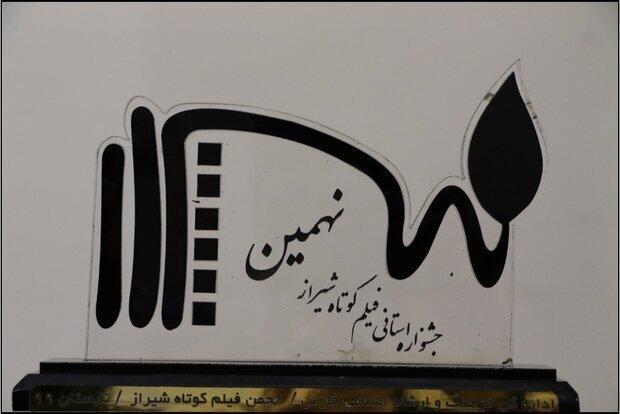 برگزیدگان جشنواره فیلم کوتاه شیراز معرفی شدند