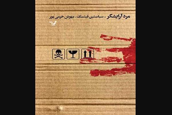 رمان پلیسی مرد آرایشگر منتشر شد