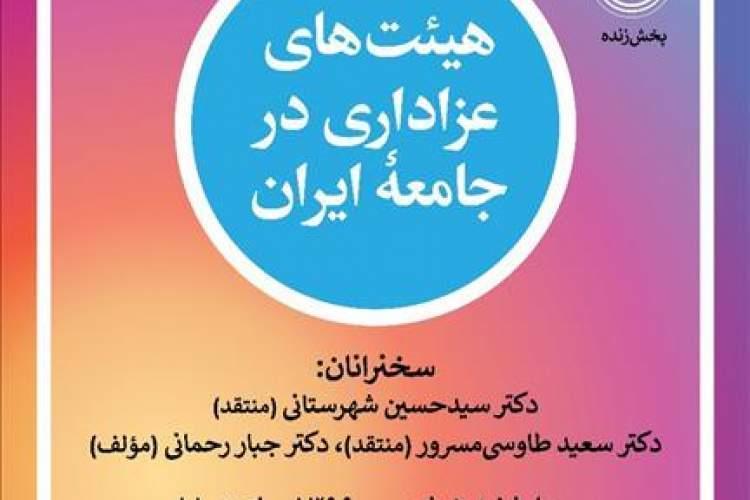 بررسی کتاب هیئت های عزاداری در جامعه ایران در سرای اهل قلم