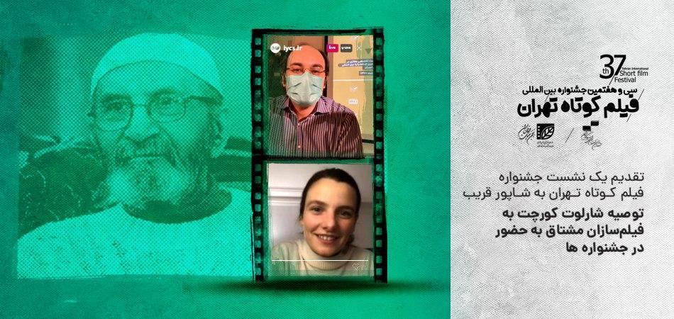 تقدیم یک نشست جشنواره فیلم کوتاه تهران به شاپور قریب؛ توصیه شارلوت کورچت به فیلمسازان مشتاق به حضور در جشنواره ها