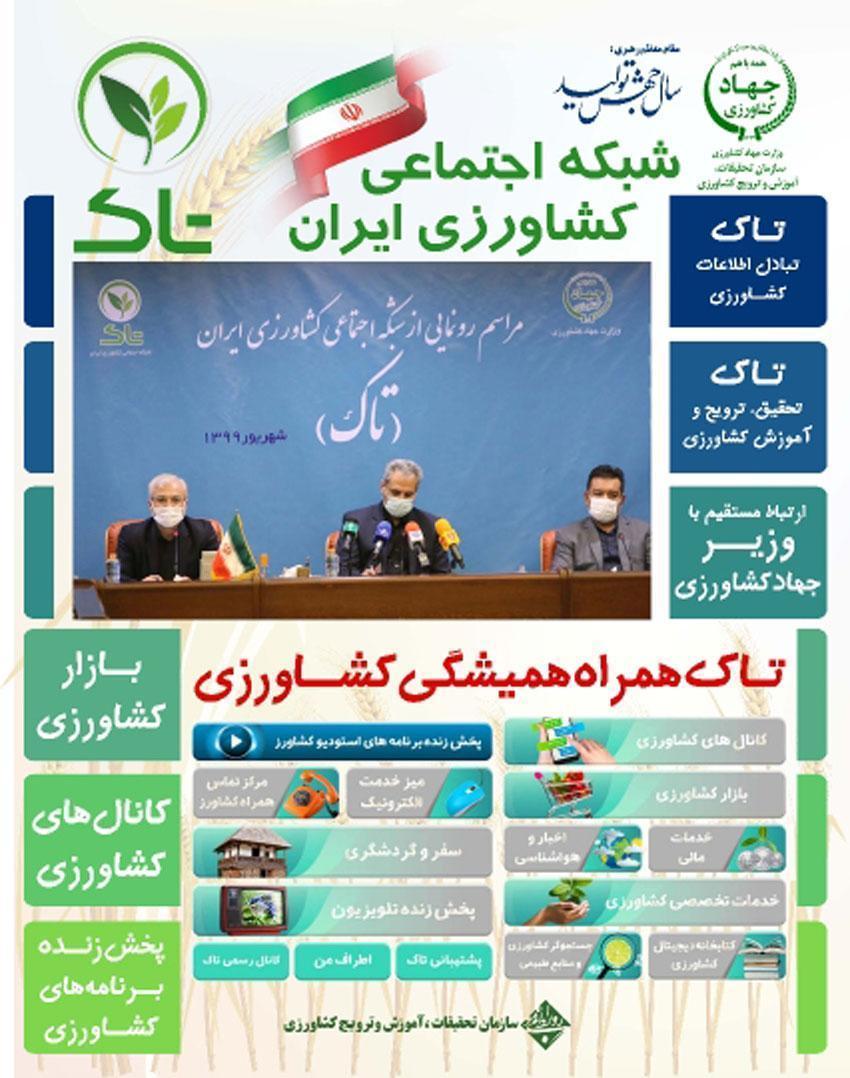 ایجاد اولین شبکه اجتماعی کشاورزی ایران با هدف ارتباط پیوسته میان ذی نفعان بخش کشاورزی