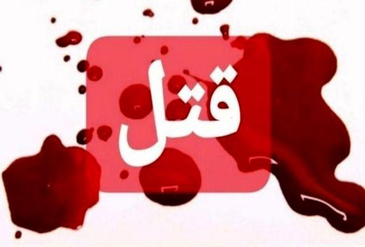 خبرنگاران قتل کارمند دیوان عدالت اداری در جوادآباد ورامین