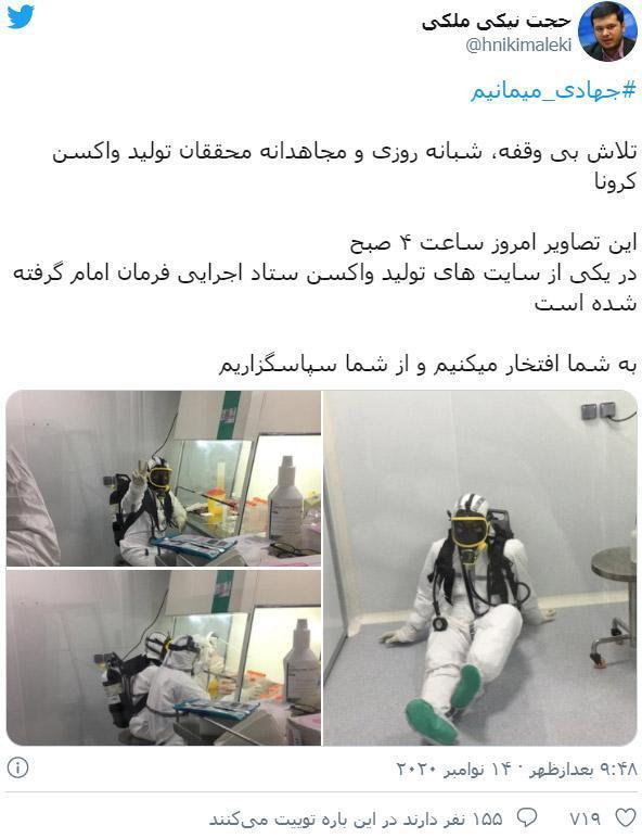 اولین تصاویر از مراحل فراوری واکسن ایرانی کرونا