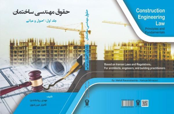 اولین کتاب اصول و مبانی حقوق مهندسی ساختمان در کشور به چاپ رسید