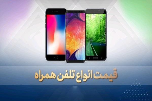 قیمت روز گوشی موبایل در 5 اسفند