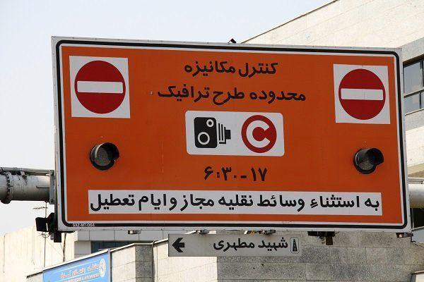 آخرین جزییات از اجرای طرح ترافیک در تهران