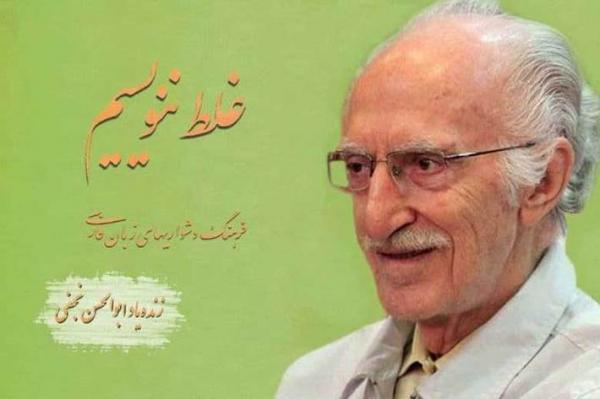 پاسداشت زبان فارسی در رادیو تهران ، غلط ننویسیم