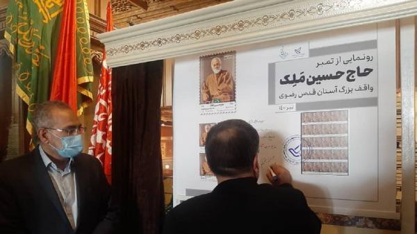 تمبر یادبود حاج حسین ملک رونمایی شد